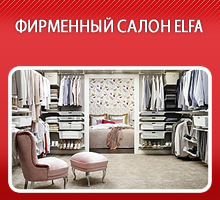 Интернет магазин Elfa